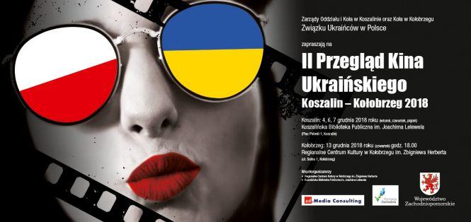 Kino Ukraińskie